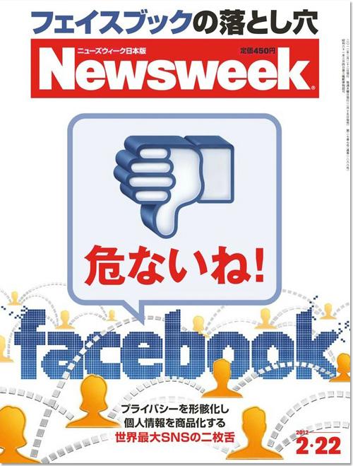 危ないね!facebook - ニューズウィーク日本版