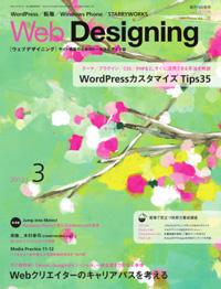 Web Designing 2012年3月号