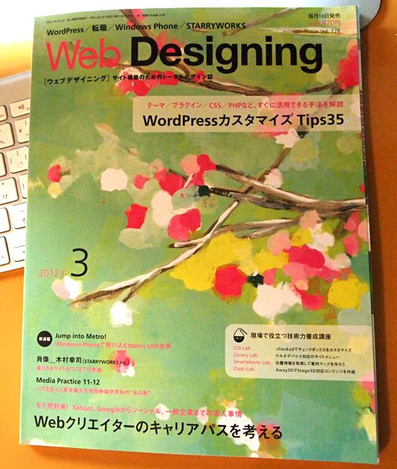 Web Designing vol.128(ウェブデザイニング)2012年3月号