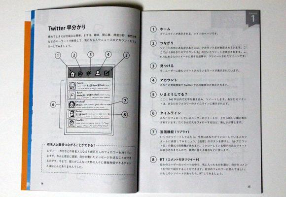 NHK3ヶ月トピック英会話「SNSで磨く!英語Output表現術」