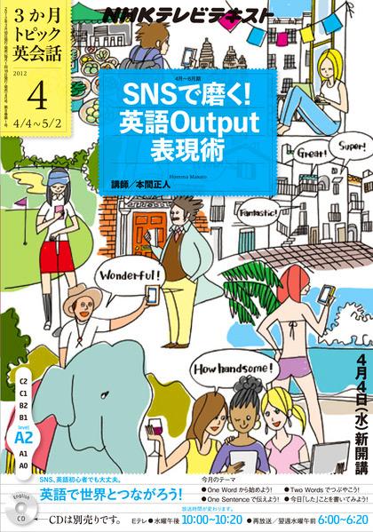 SNSで磨く!英語Output表現術