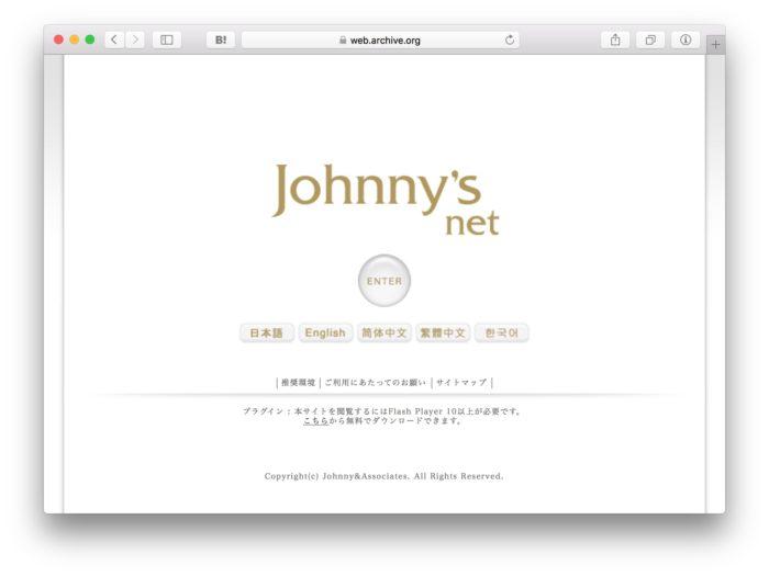 ジャニーズのウェブサイト(2013年8月)