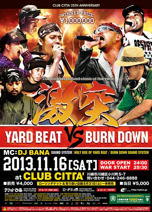サウンド・クラッシュ「激突!」 YARD BEAT vs BURN DOWN