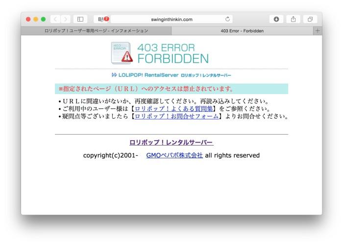指定されたページ(URL)のアクセスは禁止されています。