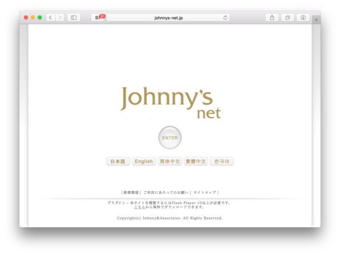ジャニーズのウェブサイト(2016年8月)