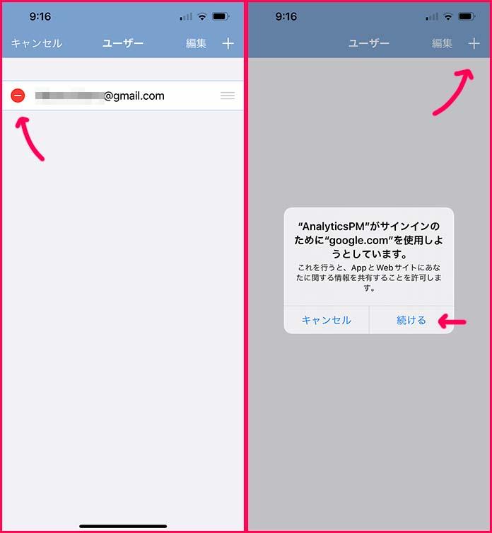 AnalyticsPM ログアウト・ログイン画面