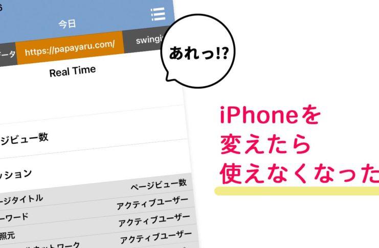 iPhoneを変えたら、AnalyticsPMが使えなくなった