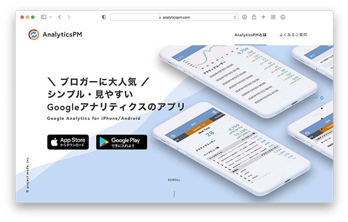 AnalyticsPM 公式サイト