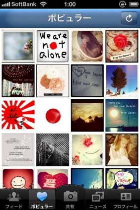 iPhone アプリ「Instagram」