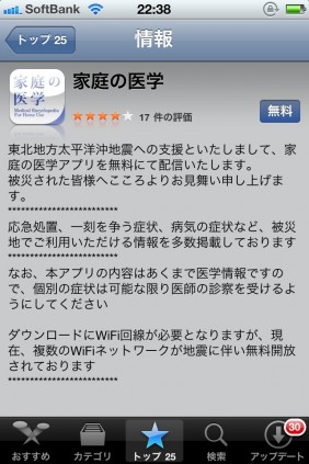 iPhone アプリ「家庭の医学」