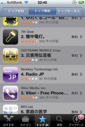 iPhone アプリ「地震関連」