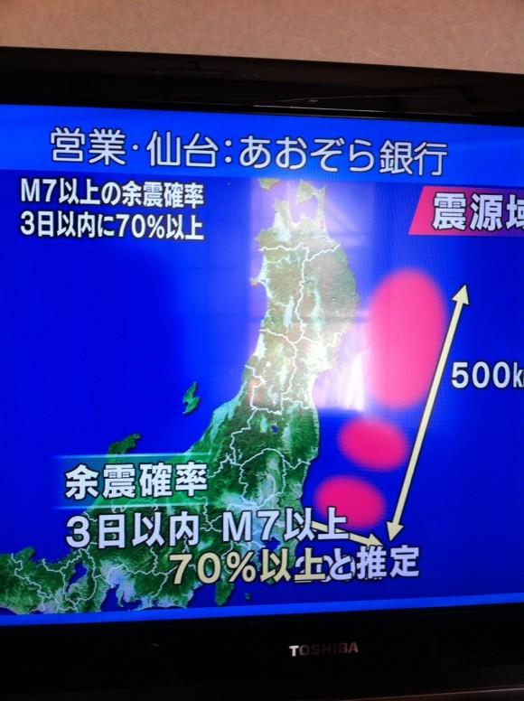 テレビ全チャンネルで地震番組