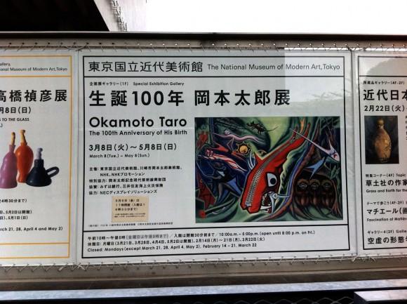 生誕100周年 岡本太郎展