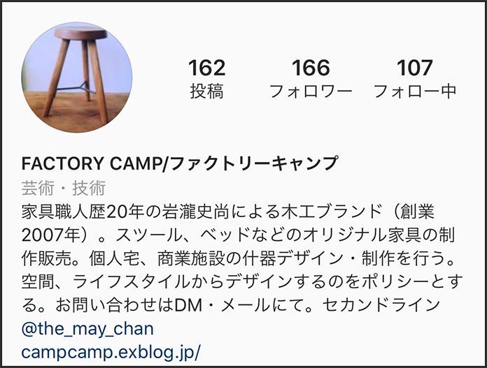 Instagram プロフィール(アフター)