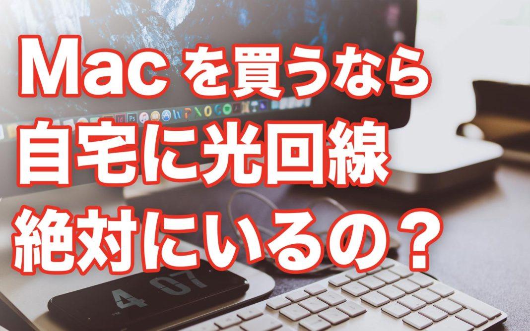 Macを買うなら自宅に光回線、絶対にいるの?