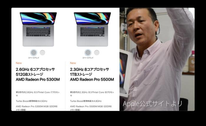 MacBook Pro 16インチモデル 2タイプで展開