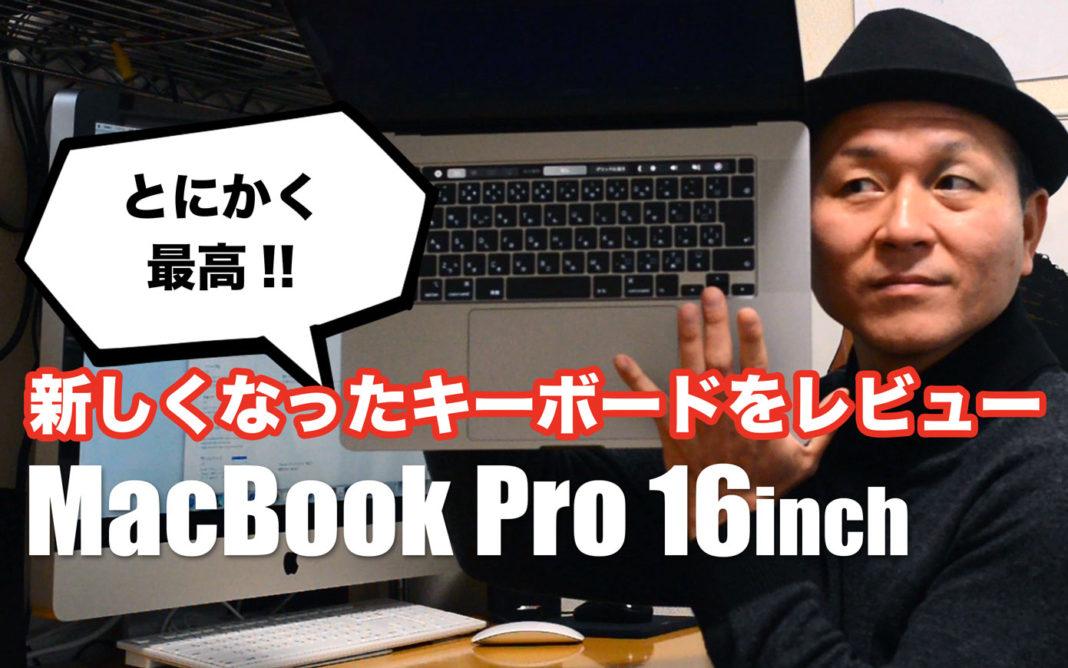 とにかく最高! MacBook Pro 16インチモデルのキーボードレビュー