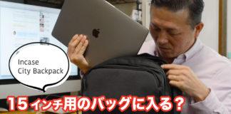 15インチ用のIncaseバッグに、MacBook Pro 16インチモデルを収納しているところ