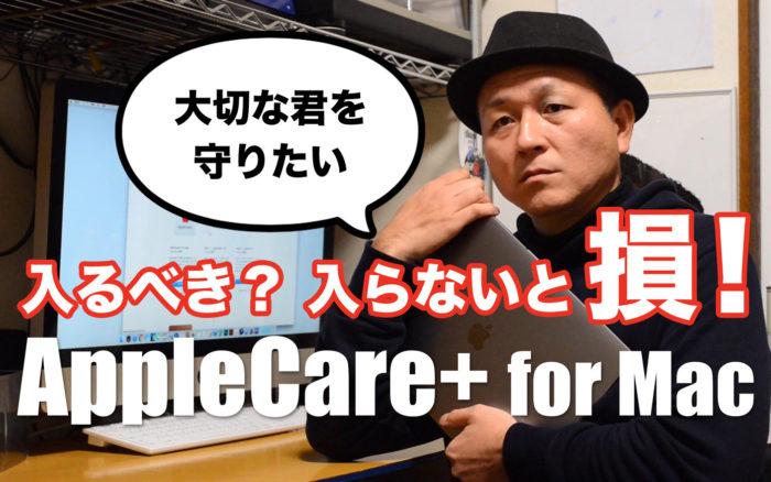 AppleCare+ for Mac には入るべき? 入らないと損です!