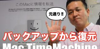 バックアップから復元、Mac TIme Machineの使い方