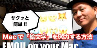 Macで絵文字を簡単に入力する方法 emoji on your mac