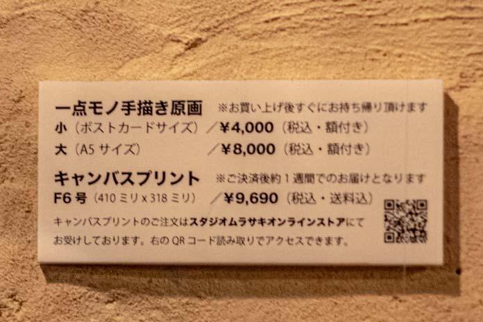 ムラサキさんの原画 価格表