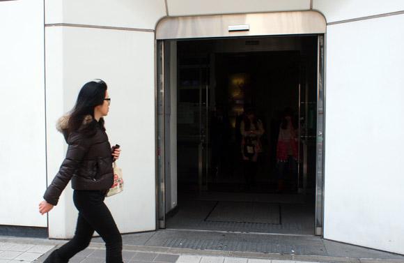 三菱東京UFJ銀行渋谷支店