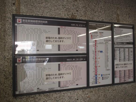 東急東横線「祐天寺駅」時刻表
