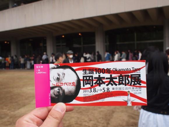 生誕100周年「岡本太郎展」
