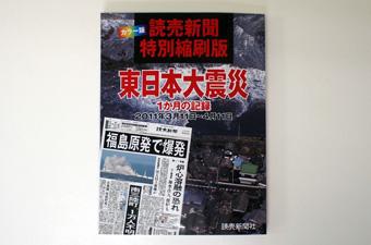 読売新聞特別縮小版 東日本大震災1ヶ月の記録