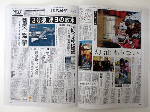 読売新聞特別縮刷版 東日本大震災 1か月の記録