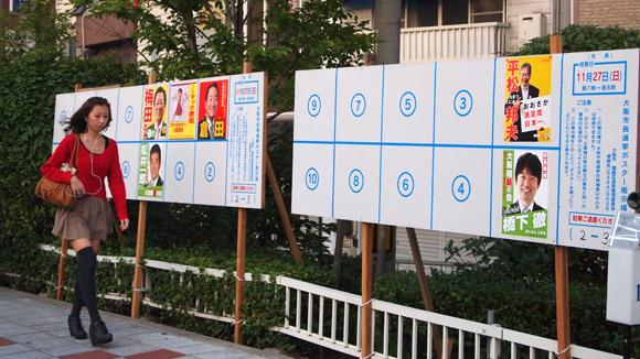 大阪府知事、大阪市長、選挙公示