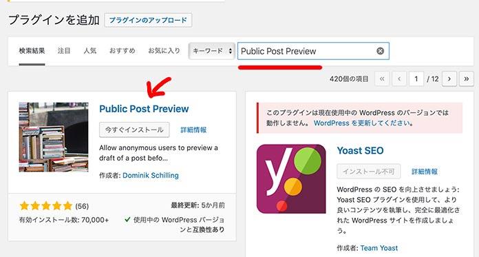 キーワード「Public Post Preview」で検索