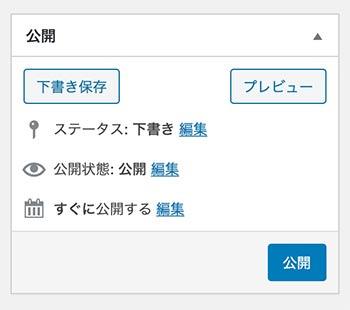 WordPress 公開欄