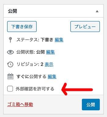 WordPress チェックボックス「外部確認を許可する」が表示される