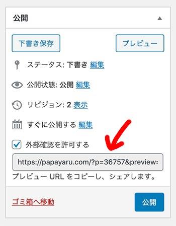 プレビュー用URLが発行される