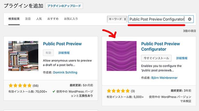 キーワード「Public Post Preview Configurator」で検索