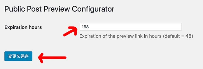 Public Post Preview Configurator の時間を変更