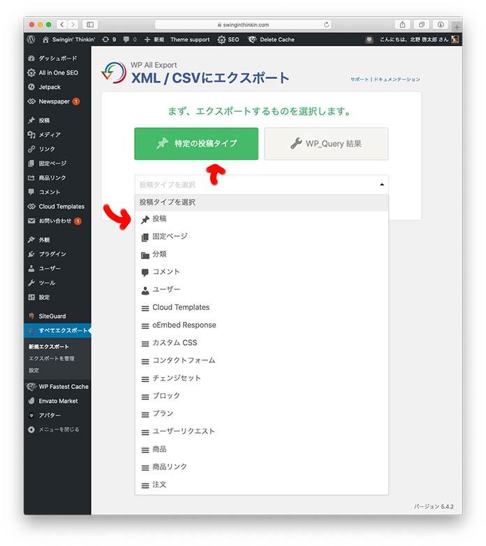 投稿タイプを選ぶ (Export any WordPress data to XML/CSV)