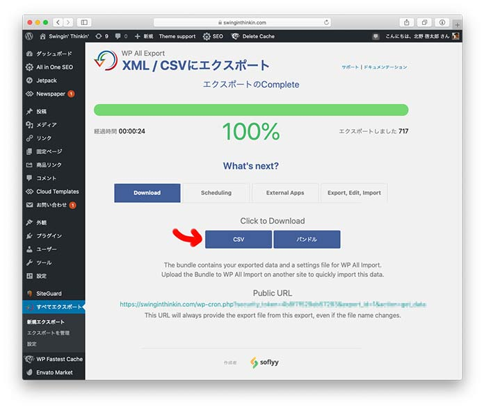 CSVファイルをダウンロード (Export any WordPress data to XML/CSV)