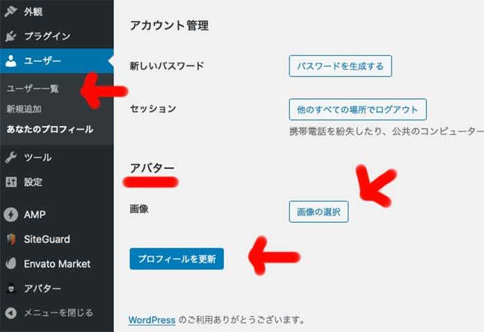 ユーザーのアバター画像をアップロード