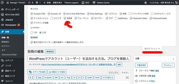WordPressダッシュボード「表示オプション」