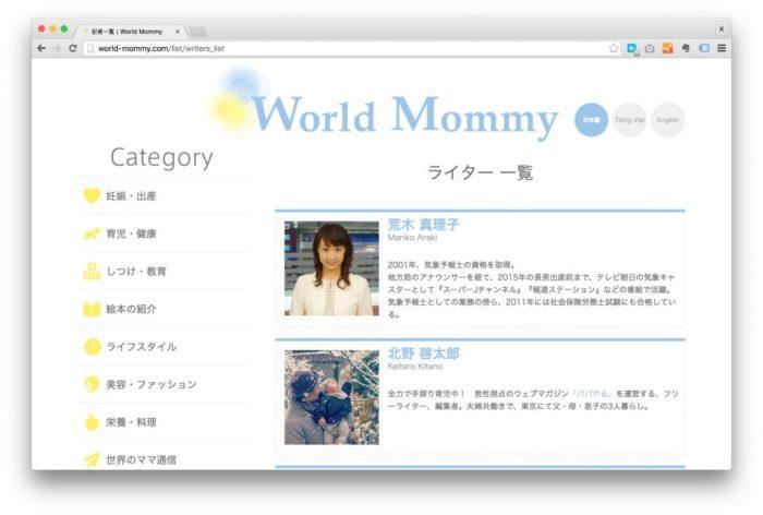 World Mommy ライター一覧
