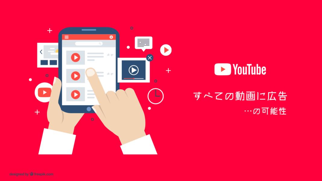 YouTube すべての動画に広告の可能性