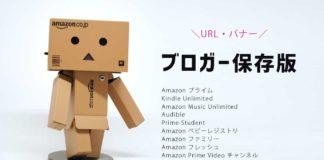 Amazon 会員登録用URL・バナー(ブロガー保存版)