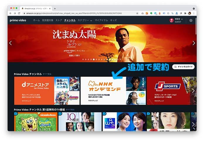 Amazonプライムビデオ内でNHKオンデマンドを追加契約
