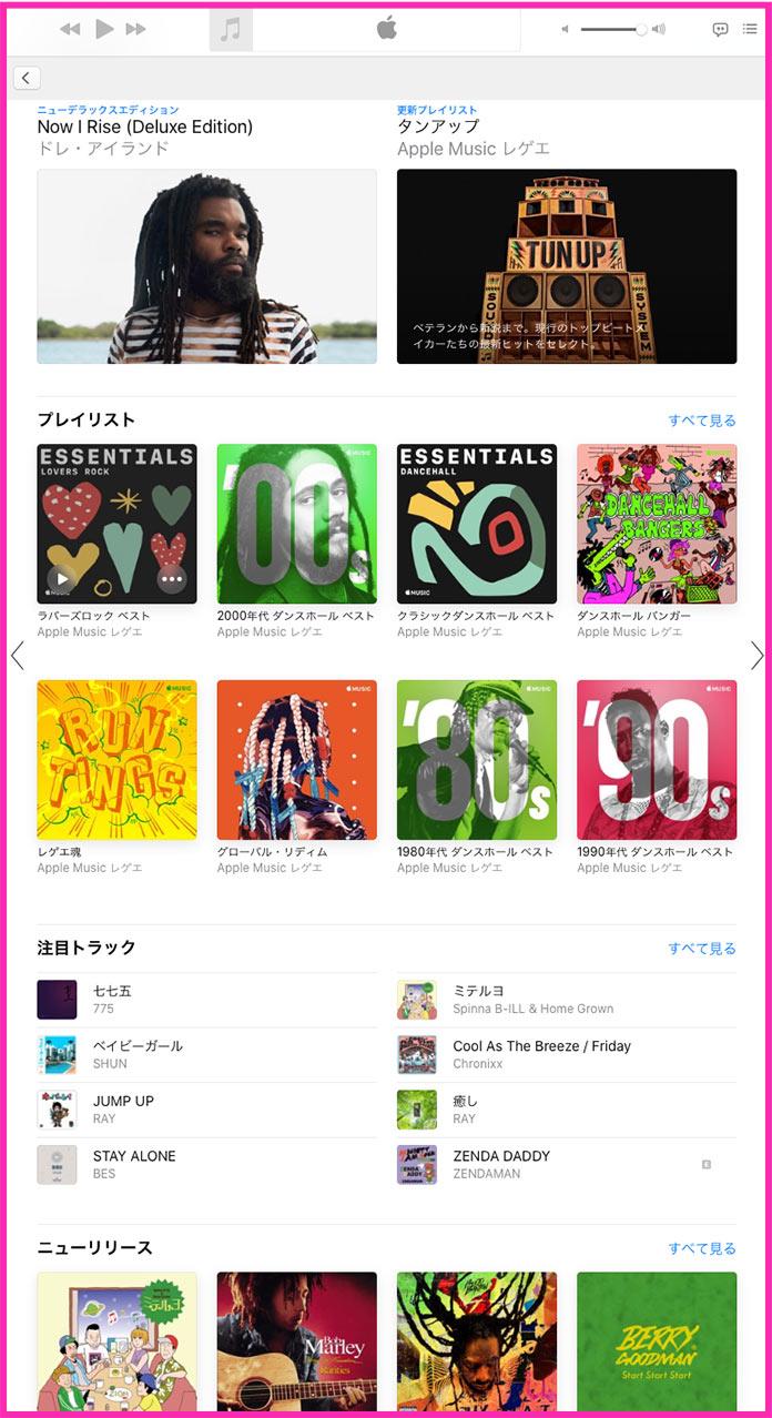 Apple Music「レゲエ」カテゴリーページ