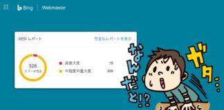 Bing ウェブマスターツールでSEOエラー