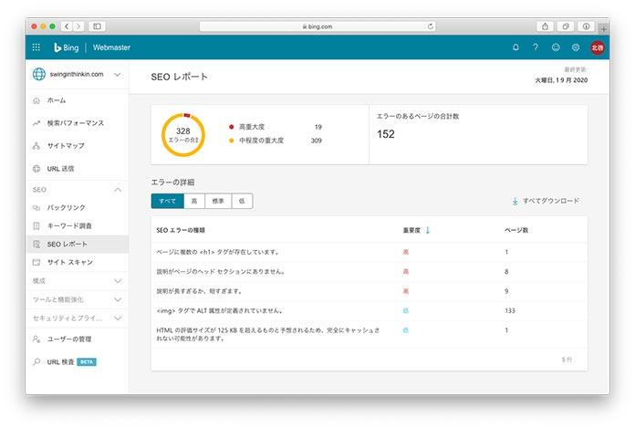 Bing Webmaster SEO レポートの画面
