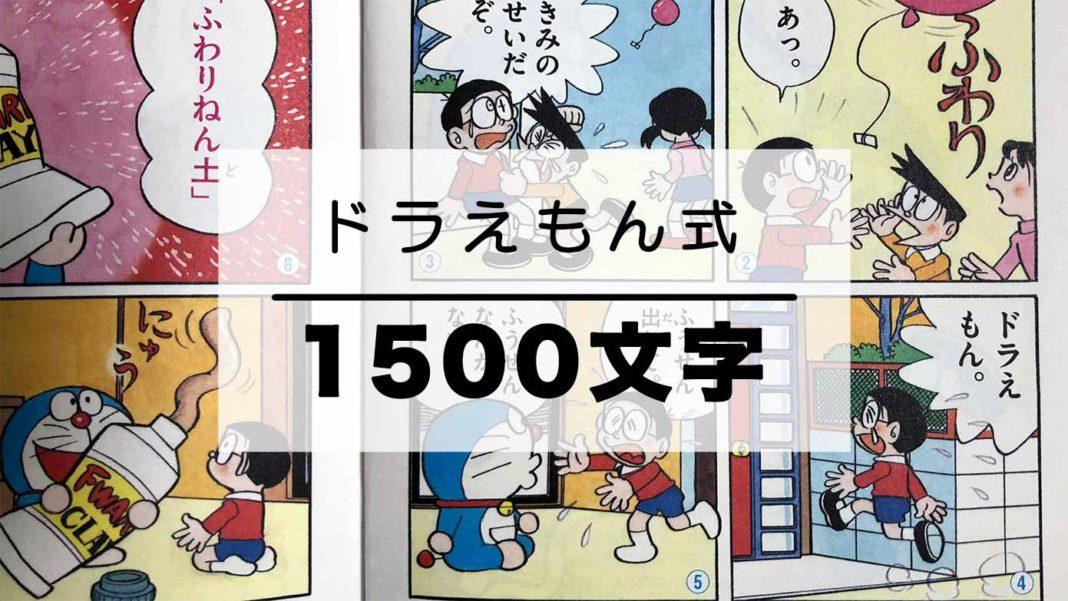 文字数1500字・構成は問解未動(ドラえもん式)